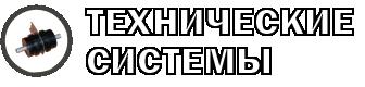 """""""Технические системы"""" - поставка переходников Д9-Р116-01"""